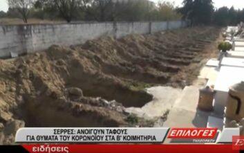 Προετοιμάζονται για χειρότερα στις Σέρρες: Ανοίγουν νέους τάφους λόγω κορονοϊού