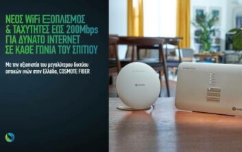 COSMOTE: Νέος WiFi εξοπλισμός και ταχύτητες έως 200 Μbps για δυνατό Internet σε κάθε γωνιά του σπιτιού