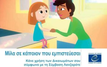 20η Νοεμβρίου - Παγκόσμια Ημέρα για τα Δικαιώματα του Παιδιού
