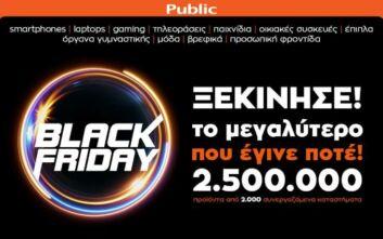 Black Friday 2020 από το Public:  Το μεγαλύτερο που έγινε ποτέ!