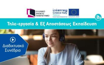 Αξιοποίηση ψηφιακών τεχνολογιών για κατάρτιση, εκπαίδευση και εύρεση εργασίας