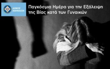 Ο Δήμος Αθηναίων στηρίζει με πράξεις τις γυναίκες-θύματα οικογενειακής βίας