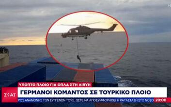 Τι συνέβη με την έρευνα στο τουρκικό πλοίο από τη γερμανική φρεγάτα - «Οι διαδικασίες ήταν καθαρές»