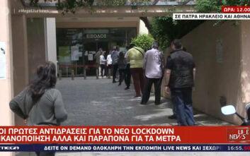 Η εικόνα στα σούπερ μάρκετ λίγο πριν το lockdown – «Πέσαμε στα μακαρόνια, στα αλεύρια»