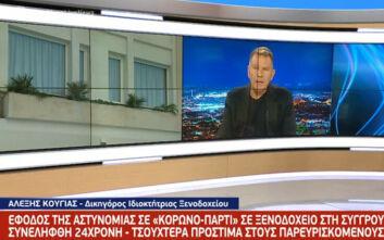 Κούγιας για «κορονοπάρτι» στη Συγγρού: «Αυτό που συνέβη εκεί είναι το πιο επικίνδυνο που μπορεί να συμβεί»