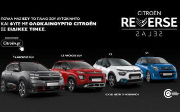 Citroën Reverse Sales