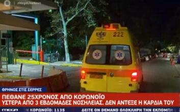 Συγκλονίζει ο αδερφός του 25χρονου στις Σέρρες που πέθανε από κορονοϊό: Είχε πρόβλημα στην καρδιά, δεν άντεξε
