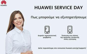 Huawei Service Day: Έκπτωση έως και 65% στο κόστος εργασίας επισκευής εκτός εγγύησης