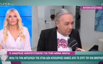Big Brother: Ο Ανδρέας Μικρούτσικος εξηγεί γιατί δεν υπήρξε αποχώρηση στο τελευταίο live