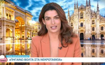 Τόνια Σωτηροπούλου: Σαφέστατα πηγαίνω βόλτα στα νεκροταφεία