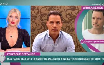 Γρηγόρης Πετράκος: Απαντά για τα δημοσιεύματα για εισαγγελική παρέμβαση για το βίντεο που είχε δημοσιεύσει