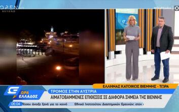 Έλληνας κάτοικος στη Βιέννη: Έλαβα μήνυμα να μην πάω στη δουλειά μου την ώρα που πηγαίνω