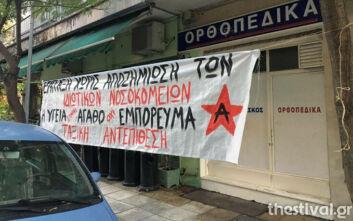 Αντιεξουσιαστές κρέμασαν πανό σε μία από τις δύο κλινικές που επίταξε το υπουργείο Υγείας