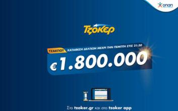 Τζόκερ από το σπίτι με τζακ ποτ 1,8 εκατ. ευρώ