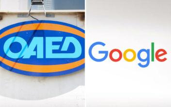 ΟΑΕΔ - Google: Αναρτήθηκαν τα αποτελέσματα του προγράμματος ψηφιακής κατάρτισης