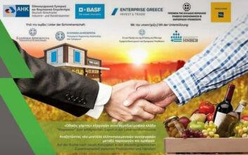 7ο Ελληνογερμανικό e-Φόρουμ Τροφίμων
