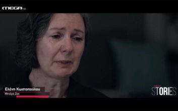 Μητέρα Ζακ Κωστόπουλου: Ότι πιο τραγικό να βλέπεις το θάνατο του παιδιού σου στην τηλεόραση