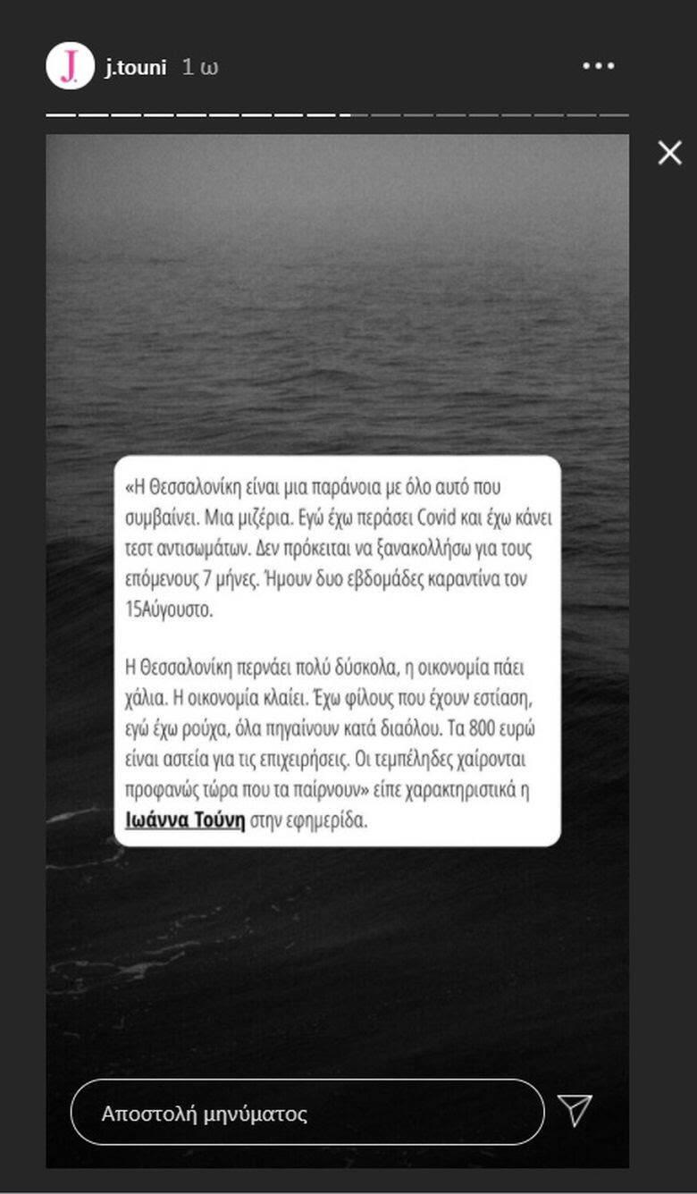 Η απάντηση της Ιωάννας Τούνη στο σάλο για τους «τεμπέληδες» που θα πάρουν τα 800 ευρώ