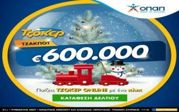 ΤΖΟΚΕΡ: Τα κλικ που πρέπει να κάνετε για τα 600.000 ευρώ