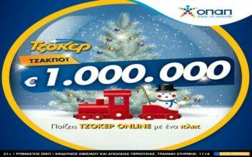 Μοιράζει 1 εκατομμύριο ευρώ απόψε το ΤΖΟΚΕΡ