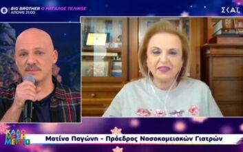 Καλό μεσημεράκι: Η Ματίνα Παγώνη αιφνιδίασε τον Νίκο Μουτσινά σε ζωντανή σύνδεση - «Με σχολιάζεις κάθε μέρα»