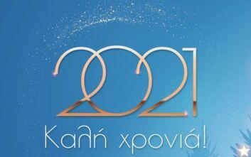 Το newsbeast.gr σάς εύχεται χρόνια πολλά και καλή χρονιά! – Newsbeast