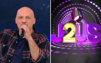 Ο Νίκος Μουτσινάς «κάρφωσε» το «J2Us»: Άμα τραγουδάς καλά φεύγεις, το έχουμε καταλάβει