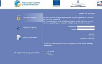 ependyseis.gr: Κάθε επενδυτής θα μπορεί να παρακολουθεί την πορεία της επένδυσής του online
