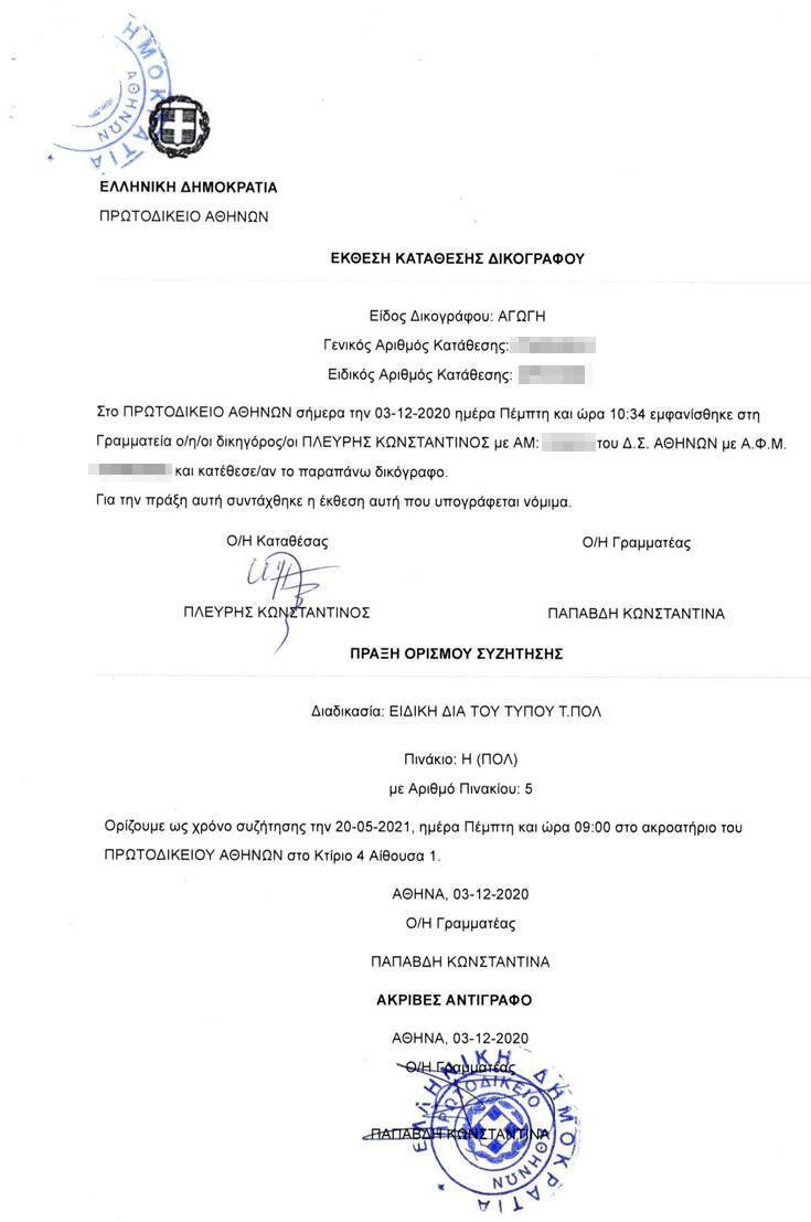 Στις 20 Μαΐου καλείται στο δικαστήριο η Κατερίνα Σακελλαροπούλου για την αγωγή που κατέθεσε εναντίον της Προέδρου της Δημοκρατίας μέσω του δικηγόρου του ο Γιάννης Λαγός απο τις Βρυξέλλες