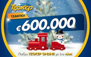 Τζόκερ: Πώς θα παίξετε από το σπίτι για 600.000 ευρώ