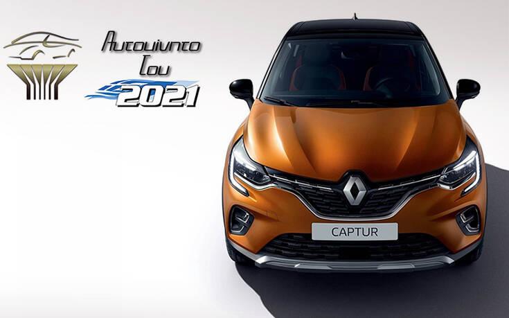 Το Renault Captur «Αυτοκίνητο του 2021» για την Ελλάδα – Newsbeast
