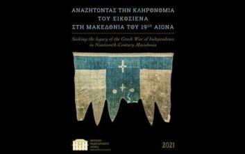 Ημερολόγιο αφιερωμένο στα επαναστατικά κινήματα που συγκλόνισαν τη Μακεδονία τον 19ο αιώνα