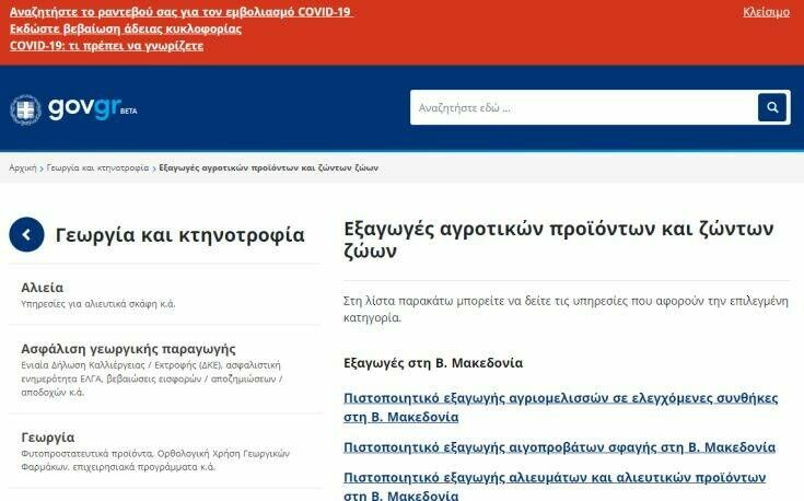 """The easyagroexpo.gov.gr is in operation, the digital """"passport"""" for Greek products in third country markets"""