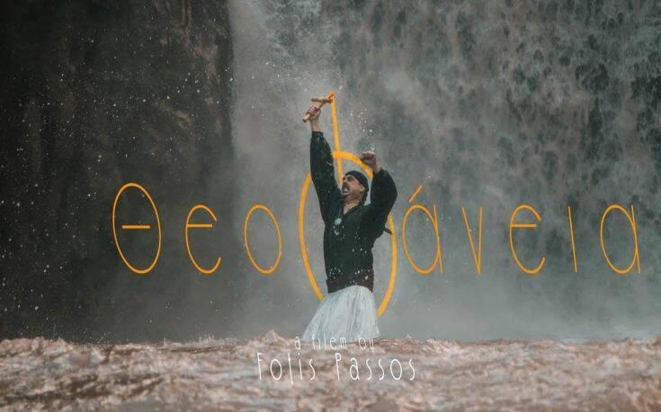 Εντυπωσιακό βίντεο για τα Θεοφάνεια από τους καταρράκτες Παλαιοκαρυάς Τρικάλων
