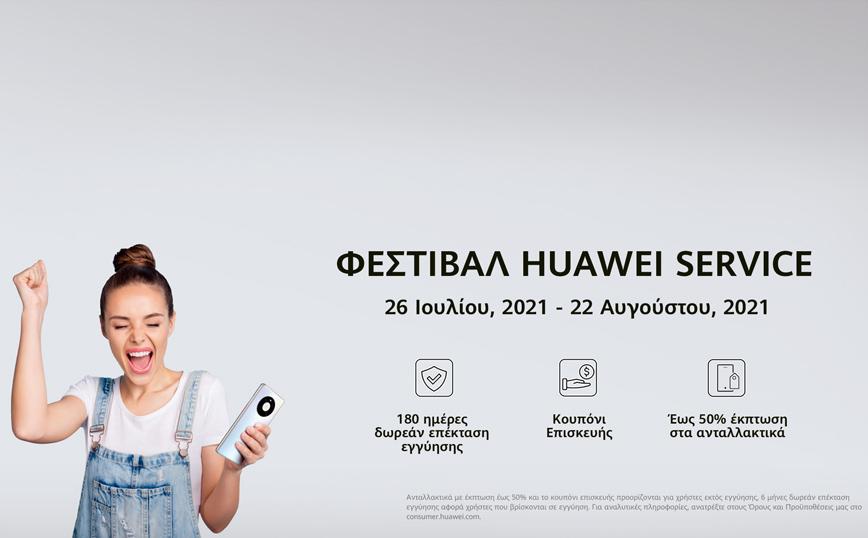 Huawei Service Festival