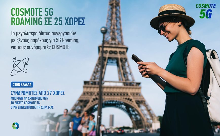 cosmote 1