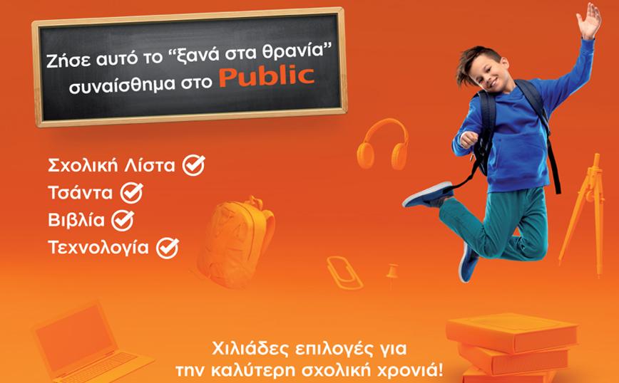 Public 7