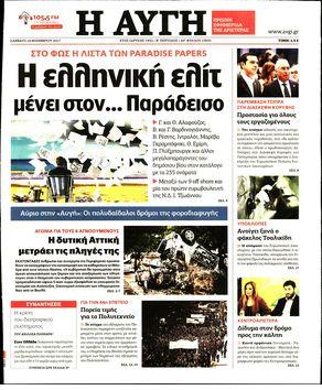 Image result for ΕΦΗΜΕΡΙΔΕς ΠΡΩΤΟΣΕΛΙΔΑ 18/11/2017