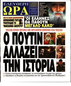 Εφημερίδες – Newsbeast a8a7f298672