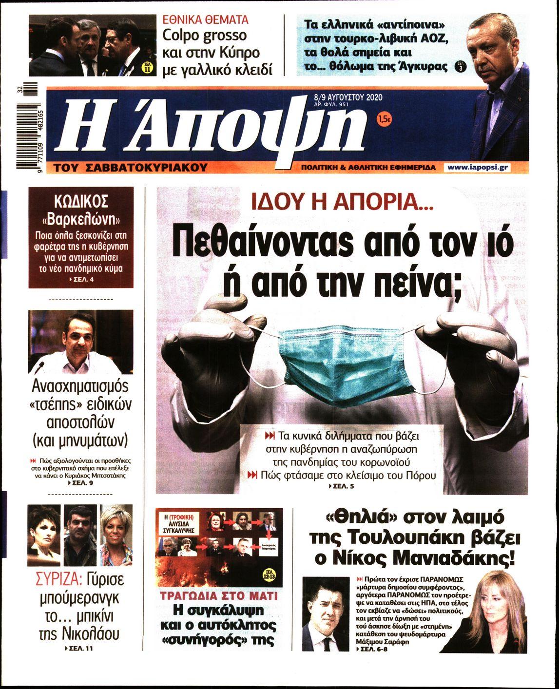https://www.newsbeast.gr/files/1/newspapers/2020/08/08/27320628_1033.jpg