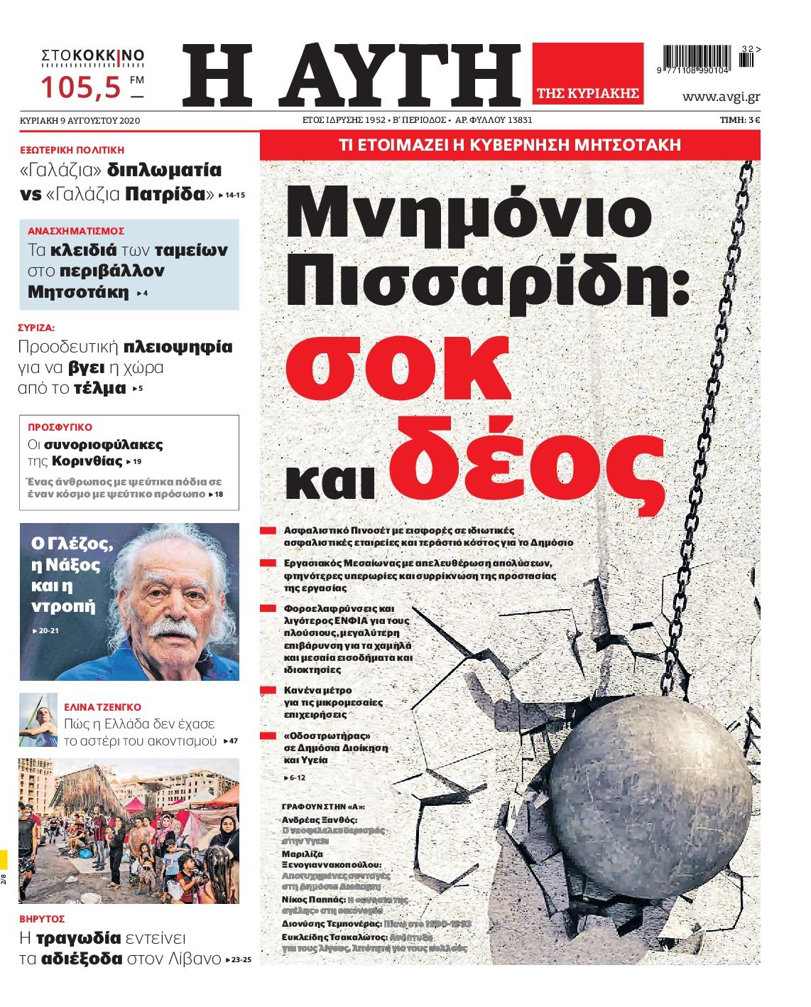 Λαθραναγνώστες στο περίπτερο: Τα πρωτοσέλιδα των κυριακάτικων εφημερίδων