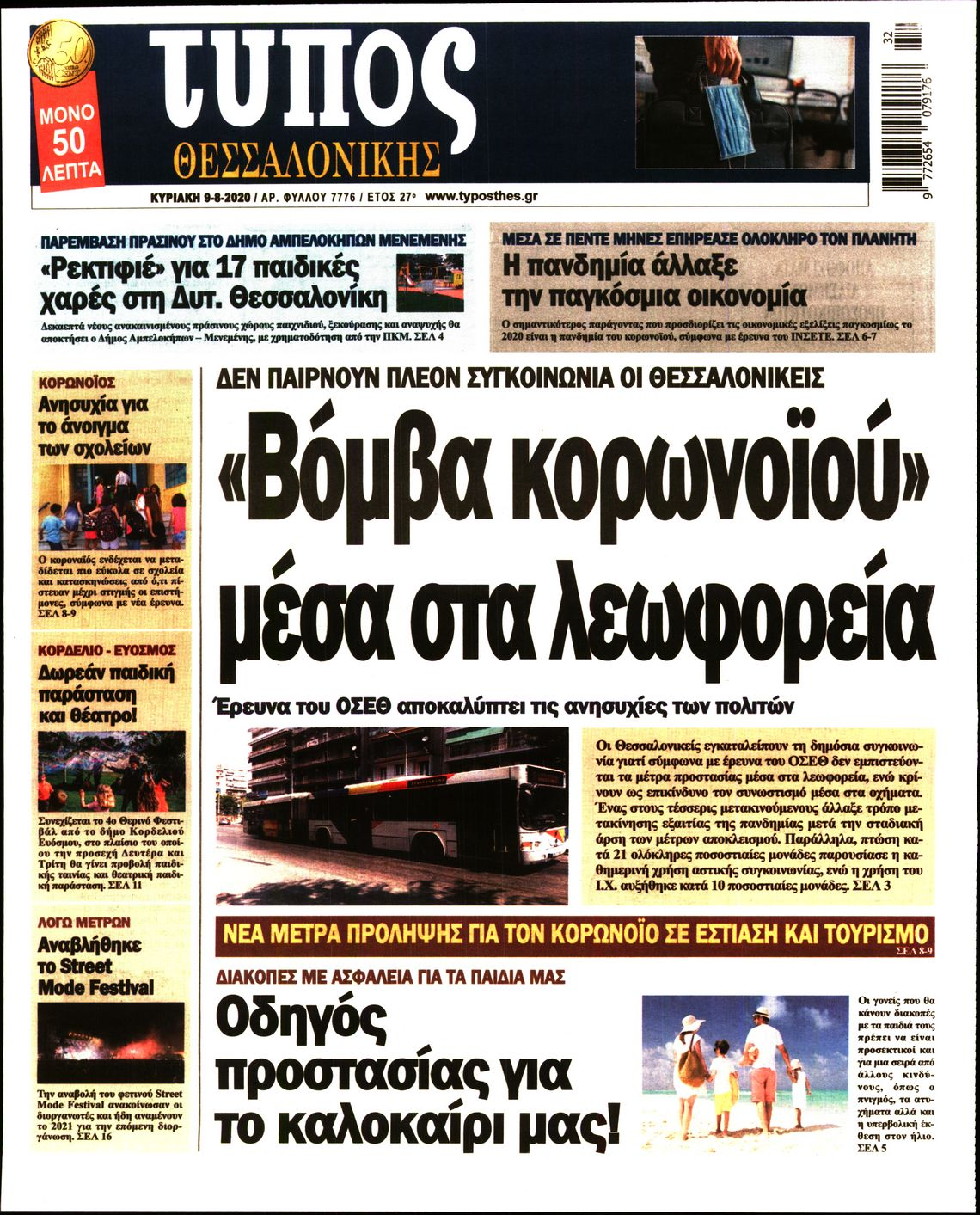 https://www.newsbeast.gr/files/1/newspapers/2020/08/09/27322720_375.jpg