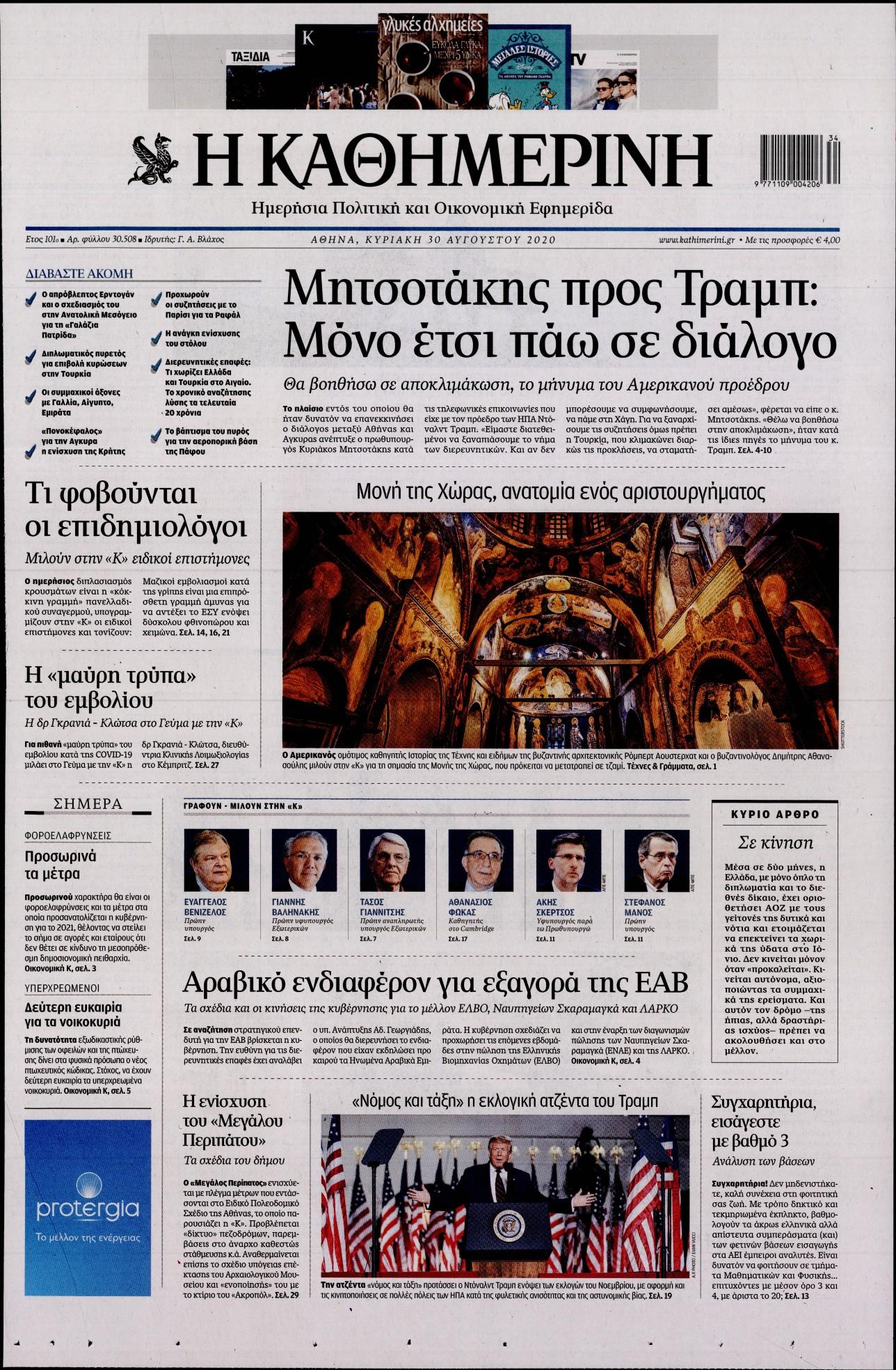 https://www.newsbeast.gr/files/1/newspapers/2020/08/30/27371251_15.jpg