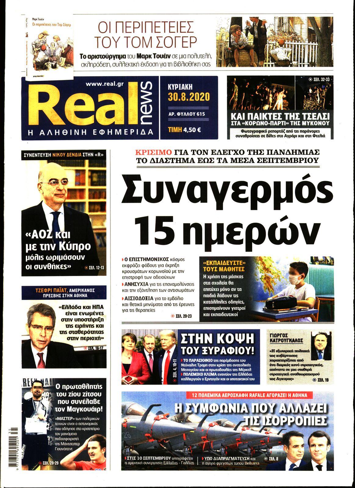 https://www.newsbeast.gr/files/1/newspapers/2020/08/30/27371270_2415.jpg