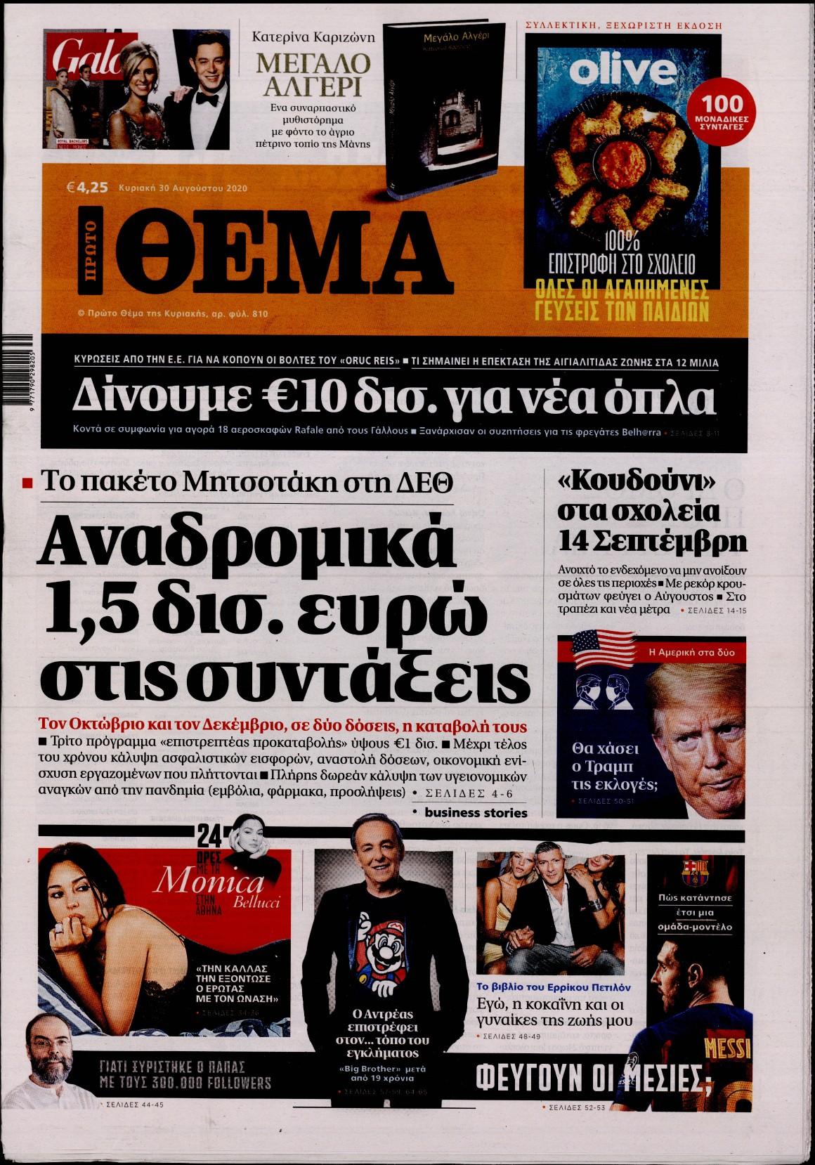 https://www.newsbeast.gr/files/1/newspapers/2020/08/30/27371631_1469.jpg