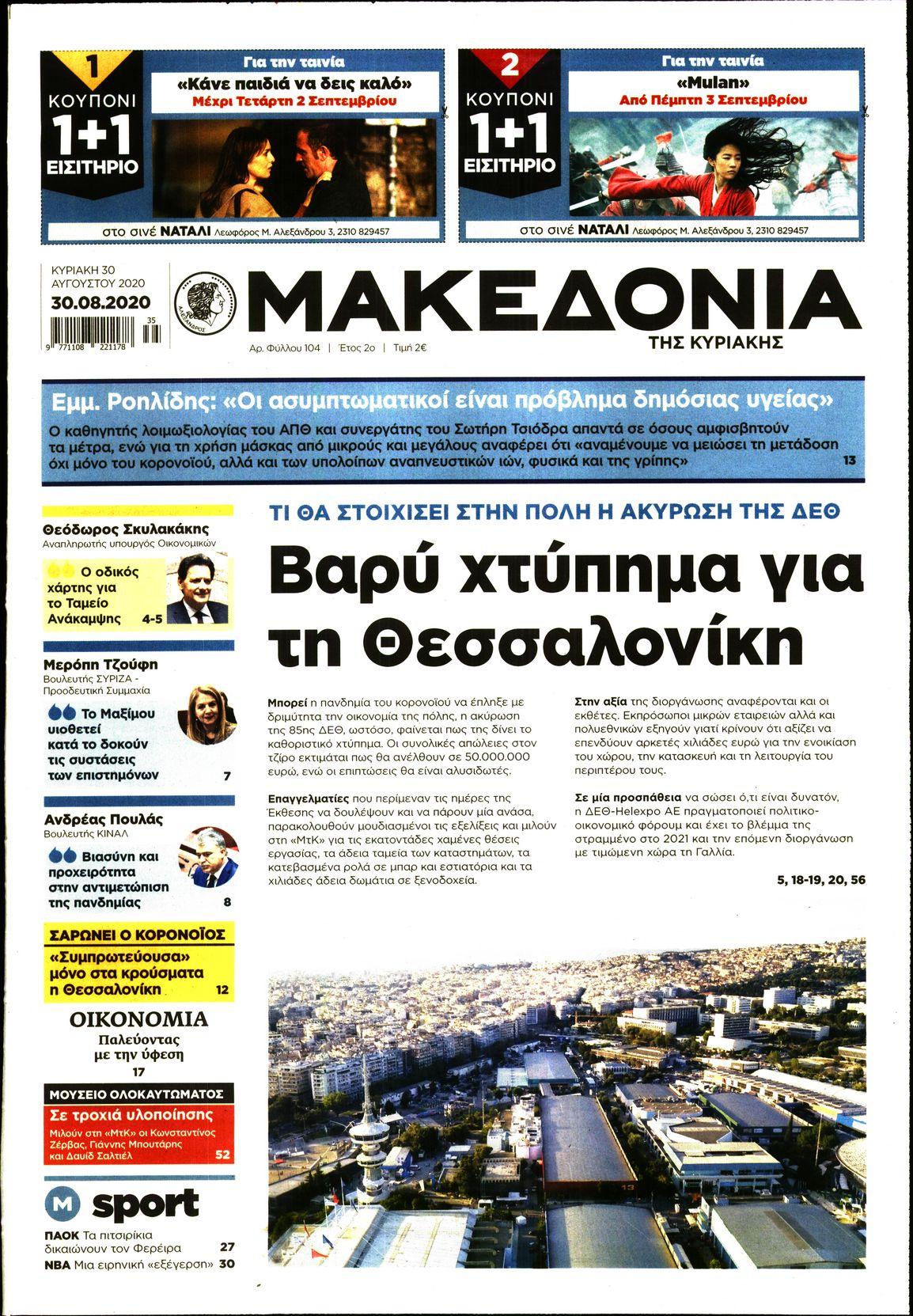 https://www.newsbeast.gr/files/1/newspapers/2020/08/30/27371672_337.jpg
