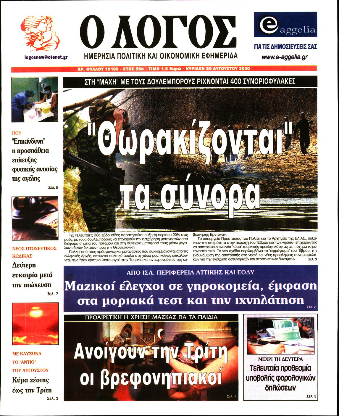 https://www.newsbeast.gr/files/1/newspapers/2020/08/30/27371780_186.jpg