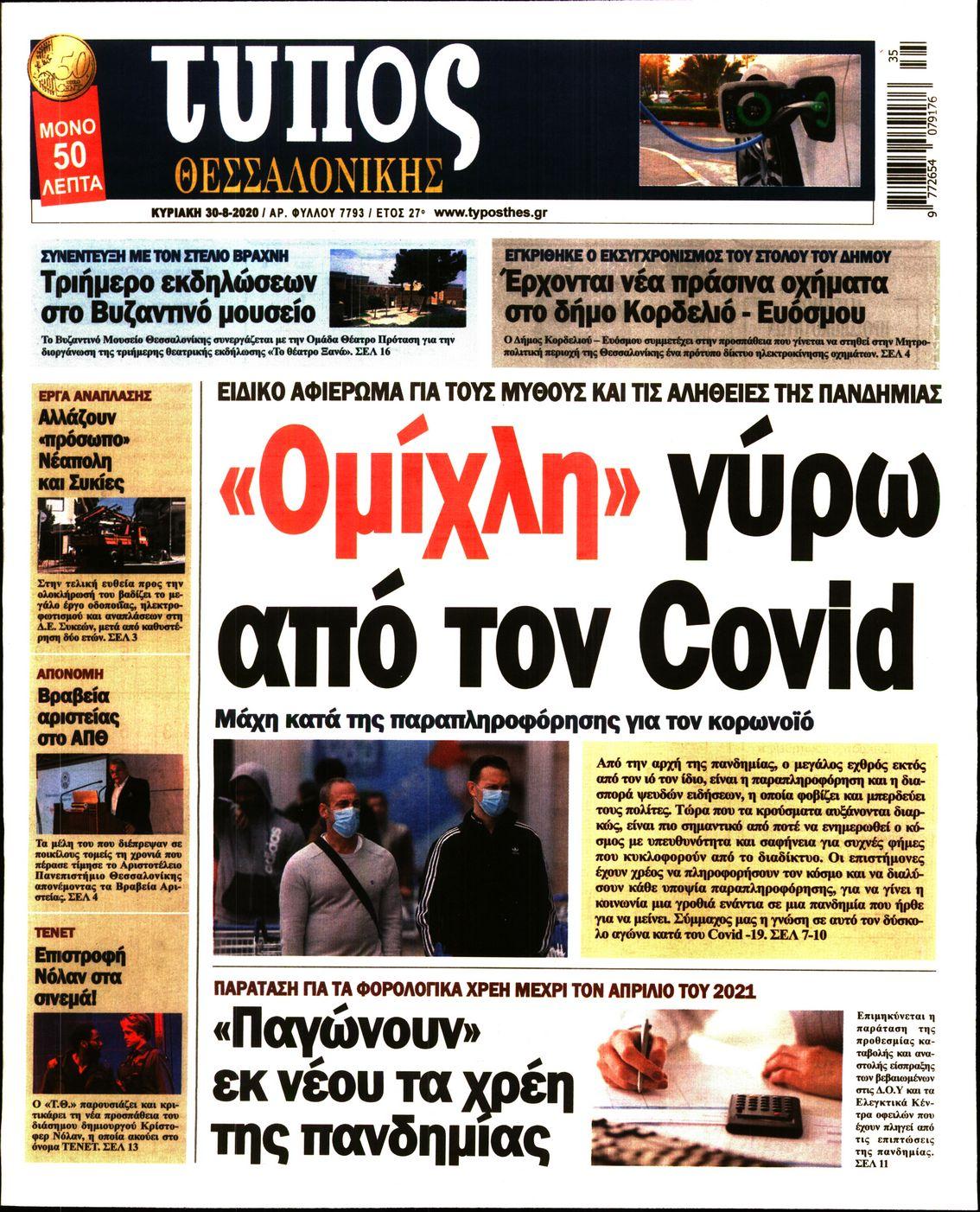 https://www.newsbeast.gr/files/1/newspapers/2020/08/30/27371800_375.jpg