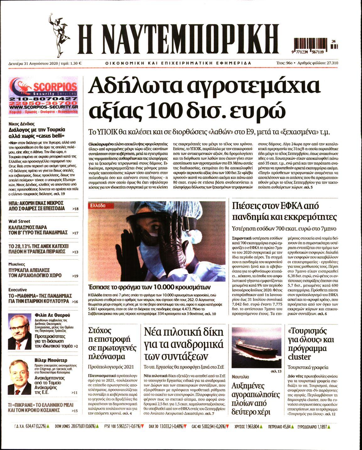https://www.newsbeast.gr/files/1/newspapers/2020/08/31/27374349_21.jpg