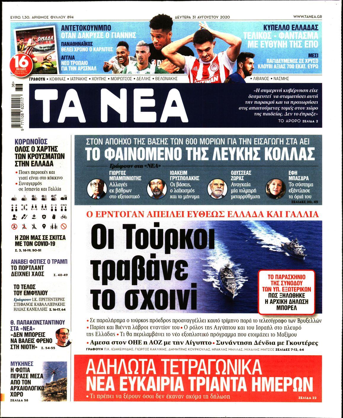 https://www.newsbeast.gr/files/1/newspapers/2020/08/31/27374401_28.jpg